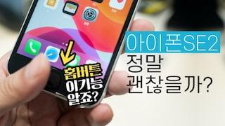 아이폰SE 2세대 은근 편리한 7가지 설정팁 &솔직 후기(유플러스 혜택도 참고)