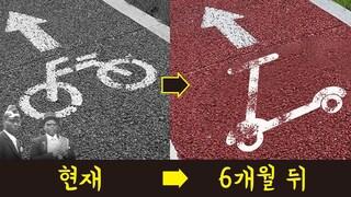 전동킥보드로 등교하자 |  「자전거도로」   「개인형 이동수단(PM)도로」
