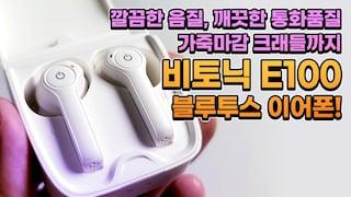 깔끔한 음질, 깨끗한 통화품질, 가죽마감 크래들까지 비토닉 E100 블루투스 이어폰!