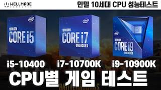 인텔 10세대 i510400, i710700K, i910900K 테스트 해봤습니다! (배틀그라운드, 콜오브듀티 워존, GTA5, 레인보우식스, 씨네벤치, 파이어스트라이크)