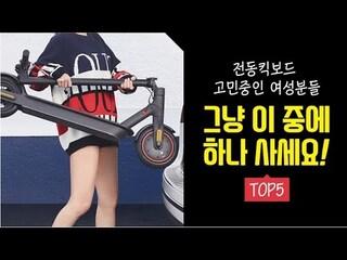 예쁘고 가벼운 전동킥보드 추천 | TOP5