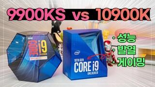 게이밍 최강 PC.. 이것!! 인텔 10세대 CPU i910900K 성능 살펴보기 | vs 9900KS 비교