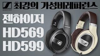 최강의 가성비 레퍼런스! 젠하이저 HD569 / HD599 (feat. HD600) + 공동구매
