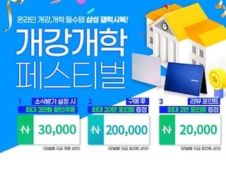 엔씨디지텍 '삼성노트북 갤럭시북' 인기모델 6종 할인 행사
