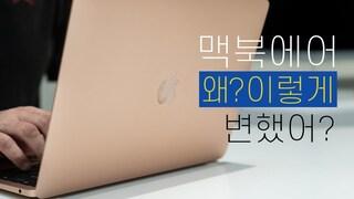 맥북에어2020 솔직 사용기! 왜 이렇게 변했어? (디자이너가 본 MacBook Air 사도 될까요?)