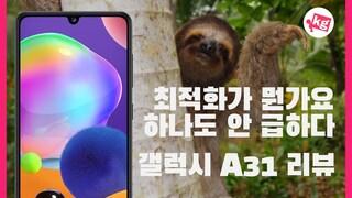 삼성 갤럭시 A31 리뷰: 으 답답해 [4K]