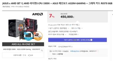 라이젠 3300x + a320m 게이밍보드 + rx570 8gb 조합 할인 떴습니다.