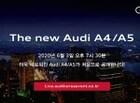 아우디, '더 뉴 아우디 A4', '더 뉴 아우디 A5' 디지털 런칭 사전등록 이벤트