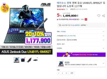에이수스 총 40만원 마지막 기회! 할인 최종 혜택가 117만 젠북 듀오 UX481FL-BM062T 듀얼모니터 노트북