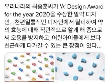이탈리아 디자인 어워드에서 수상한 한국인의 알약 디자인