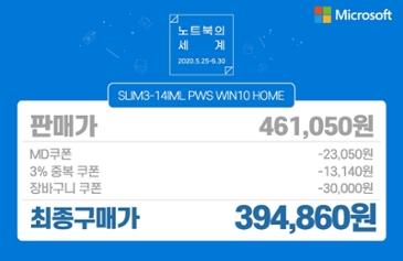 윈도우PC 프로모션 !! SLIM3-14IML PWS Win10 S 탑재 홈 무상업 39만원대