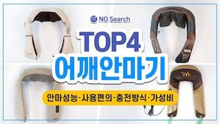 어깨안마기 추천(안마세기, 면적, 착용감, 충전방식 등)