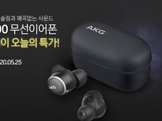 유니씨앤씨, 액티브 노이즈 캔슬링 완전 무선 이어폰 'AKG N400' 할인 행사