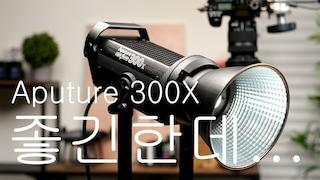 3번타자는 거를겁니다. 영상조명 어퓨처 300X (Aputure 300X)
