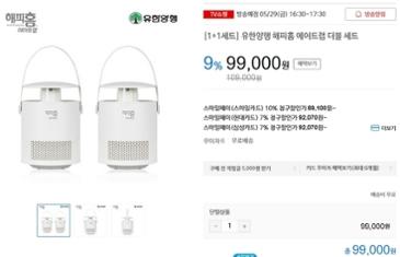 [안심생활예방] 해피홈 에어트랩 360 모기살충기!