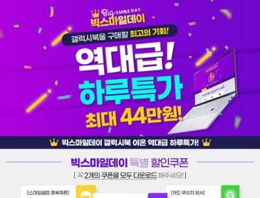 [하루 특가] 지마켓 빅스마일데이 삼성노트북 '갤럭시북 이온 NT950XCJ-X716A' 역대급 할인 행사