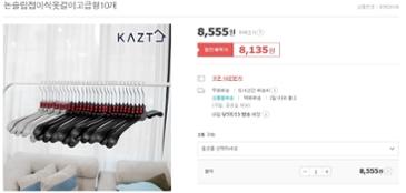 가쯔 논슬립 접이식 옷걸이 고급형 10개 8,135원 + 무배!