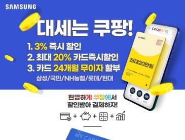 [특가 행사] 삼성노트북 갤럭시북 인기모델 7종 쿠팡 특가 행사 진행