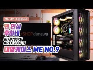 팬 인심 후하네 - 대양케이스 ME NO.9
