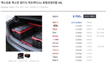 [쿠팡]자동차 트렁크정리함 8,900원 무료배송!!