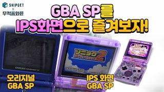 GBA SP를 IPS화면으로 즐겨보자!