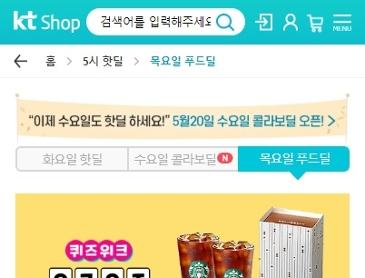 [KT핫딜] 스타벅스 진심을 담은 카스테라세트 0원!