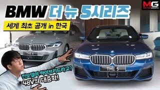 523d라고 들어봤니? BMW 5시리즈 페이스리프트 세계 최초 공개! (적당한 콧구멍, 48V 하이브리드, 10월 출시 예정)