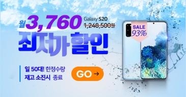 일50대 한정 초특급 할인 갤럭시 s20 월 3760원