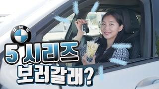 BMW 5시리즈 페이스리프트! 세계 최초 공개 현장…신차를 이렇게 보여준다고? (LCI, 5 series, 월드 프리미어, South Korea, 언택트, 비대면, 2021)