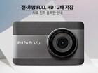 파인디지털, 듀얼코어 CPU 탑재 블랙박스 '파인뷰 X700' 예약 판매