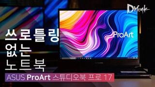 쓸로틀링 없다, 에이수스 프로아트 스튜디오북 프로 17 (Feat.1300만원대 노트북)