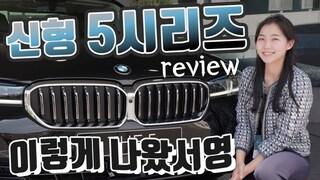 """신형 'BMW 5시리즈' 페리 살펴봤더니…""""벤츠 E클, 게 섰거라!""""  (리뷰, 페이스리프트, 실내, 외관, 가격, 5 series, world premier, 2021)"""