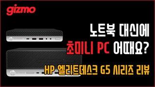 노트북 대신에 초미니 데스크톱 PC 어때요? HP 엘리트데스크 705 G5 미니, SFF 리뷰