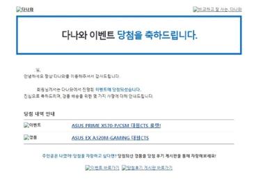 [당첨인증]ASUS PRIME X570-P/CSM 대원CTS 룰렛!