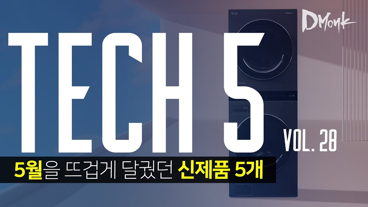 TECH 5 / 5월을 뜨겁게 달궜던 신제품 5개, '가전은 LG'/ 2020.5 Vol.28