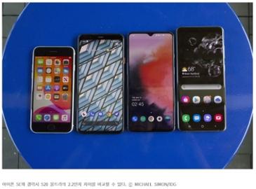 '399달러짜리 아이폰의 반란' 플래그십 안드로이드폰과 아이폰 SE 비교