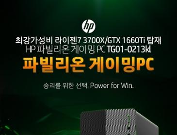 ◈◈[11번가특가]HP 파빌리온 게이밍PC출시! 조립PC보다 싸다! 가성비 최강!! 라이젠7 3700X, GTX1660TI탑재 999,000원!!◈◈