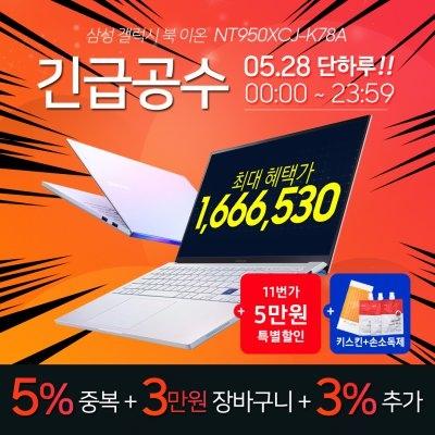 단하루!166만원특가+사은품 삼성전자 갤럭시북 이온 NT950XCJ-K78A