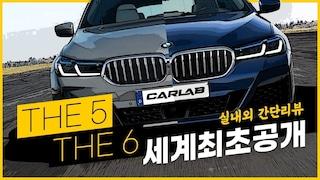 신형 5시리즈, 6시리즈 세계 최초공개!! (E클래스 향한 카운터펀치)