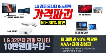 [대박할인]LG 32인치 4K 미사용리퍼 모니터 311,720원!!
