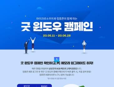 마이크로소프트와 컴퓨존이 함께하는 굿 윈도우 캠페인