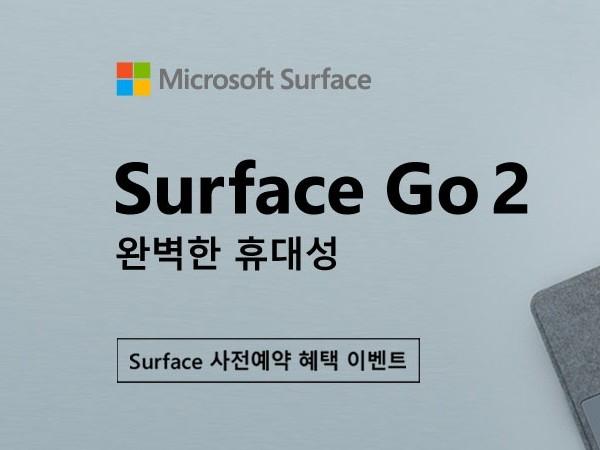 마이크로소프트 서피스고2 사전예약 이벤트 진행중!