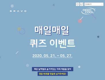 (당첨인증)GAMMAXX 400 V2 BLUE 매일매일 번호찾기 퀴즈 이벤트!