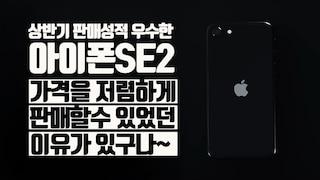 [더기어리뷰]상반기 판매성적 우수한 아이폰SE2가 저렴했던 이유