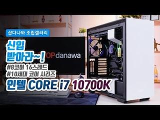 신입 받아라~! - 인텔 i7 10700K