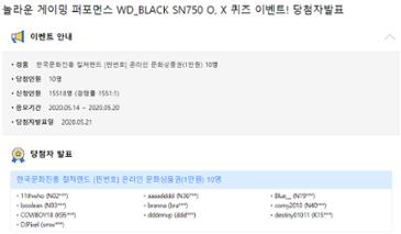 (당첨인증)놀라운 게이밍 퍼포먼스 WD_BLACK SN750 O, X 퀴즈 이벤트!