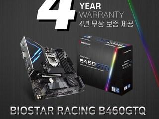 이엠텍, 최신 칩셋 탑재한 '바이오스타 레이싱 B460 GTQ' 메인보드 출시