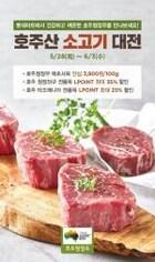 롯데마트, 일주일간 역대급 호주산 소고기 파격할인 행사 실시