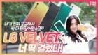 말 많은  LG벨벳, 이 영상 하나로 끝! 뼈 갈아서 만든  솔직 리뷰(feat.일주일+α 사용기)