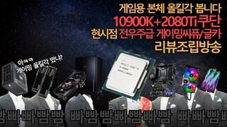 현시점 지구 최강급 게이밍 PC, 인텔 i9-10900K와 컬러풀 2080Ti 쿠단 본체 리뷰/조립방송 [쿠킹PC]
